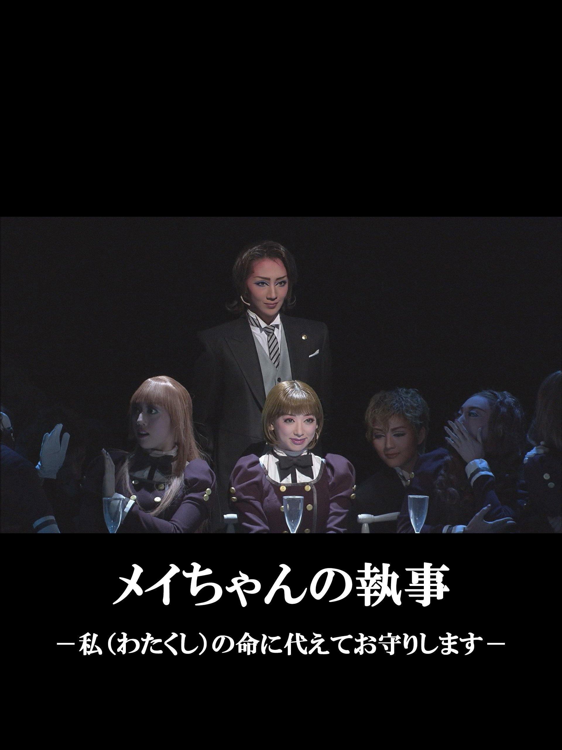 メイ ちゃん の 執事 動画