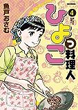 ひよっこ料理人(4) (ビッグコミックス)