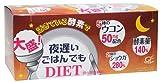 新谷酵素 夜遅いごはんでもDIETダイエット 大盛 5粒(1日分)×30包入(約30日分)
