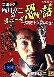 コミック稲川淳二のすご~く恐い話~犬鳴きトンネルの怪~ (SPコミックス)