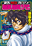 鉄鳴きの麒麟児(3) (近代麻雀コミックス)