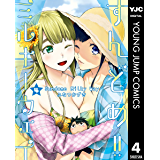 すんどめ!!ミルキーウェイ 4 (ヤングジャンプコミックスDIGITAL)