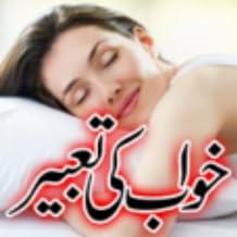 Khawab ki Tabeer Urdu