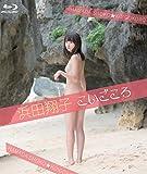 浜田翔子/こいごころ [Blu-ray]