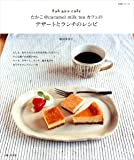 たかこ@caramel milk tea カフェのデザートとランチのレシピ