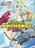 真・恋姫無双 杉山ユキ 作品集 ! KHCHANGE! (MCコミックス)