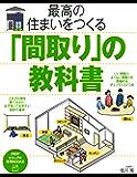 最高の住まいをつくる「間取り」の教科書 (PHPビジュアル実用BOOKS)
