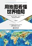 用地图看懂世界格局(一本书看透热点时政背后的大国博弈: 英国脱欧、萨德反导、叙利亚战争、美国大选、南海争端)