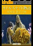 カドルステイト物語 第四部『硝子の剣』