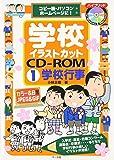 学校イラストカットCD-ROM1学校行事