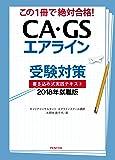 CA・GSエアライン受験対策 書き込み式実践テキスト2018年就職版