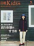 日経Kids+ 賢い子どもを育てる釣り体験のすすめ (日経ホームマガジン)