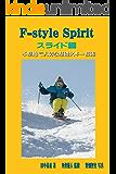 エフ-スタイル スピリット・スライド編: 不整地でもっとも応用力があり、入門からワールドカップまで使えるスキー技術