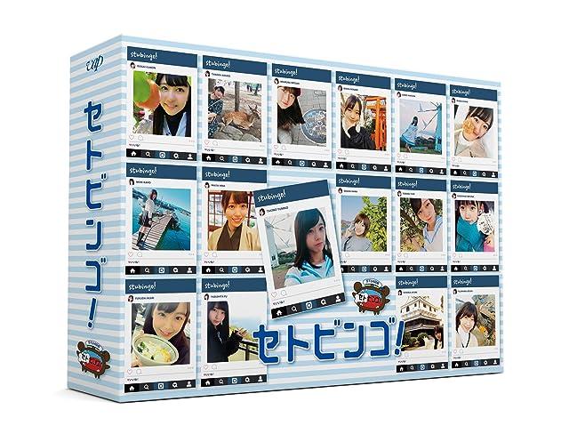 【Amazon.co.jp限定】STU48のセトビンゴ! Blu-ray BOX (オリジナル卓上カレンダー+応募抽選ハガキ 付)