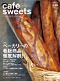 cafe-sweets (カフェ-スイーツ) vol.189 (柴田書店MOOK)