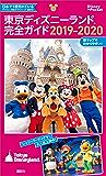 東京ディズニーランド完全ガイド 2019-2020 (Disney in Pocket)
