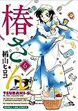 椿さん (6) (まんがタイムコミックス)