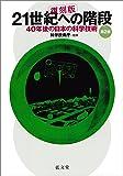 21世紀への階段 第2部―40年後の日本の科学技術 復刻版