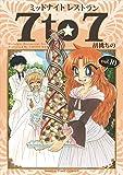 ミッドナイトレストラン 7to7(10) (まんがタイムコミックス)
