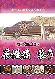 昭和ポルノ劇場 暴性族 襲う [DVD]