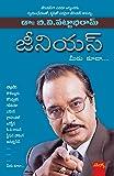 Genius (Telugu)