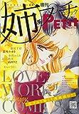 姉系プチコミック 2017年 11 月号 [雑誌]: プチコミック 増刊