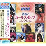 青春の ガールズポップ コレクション GES-15236-ON