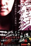小説 エコエコアザラク (APeS Novels)