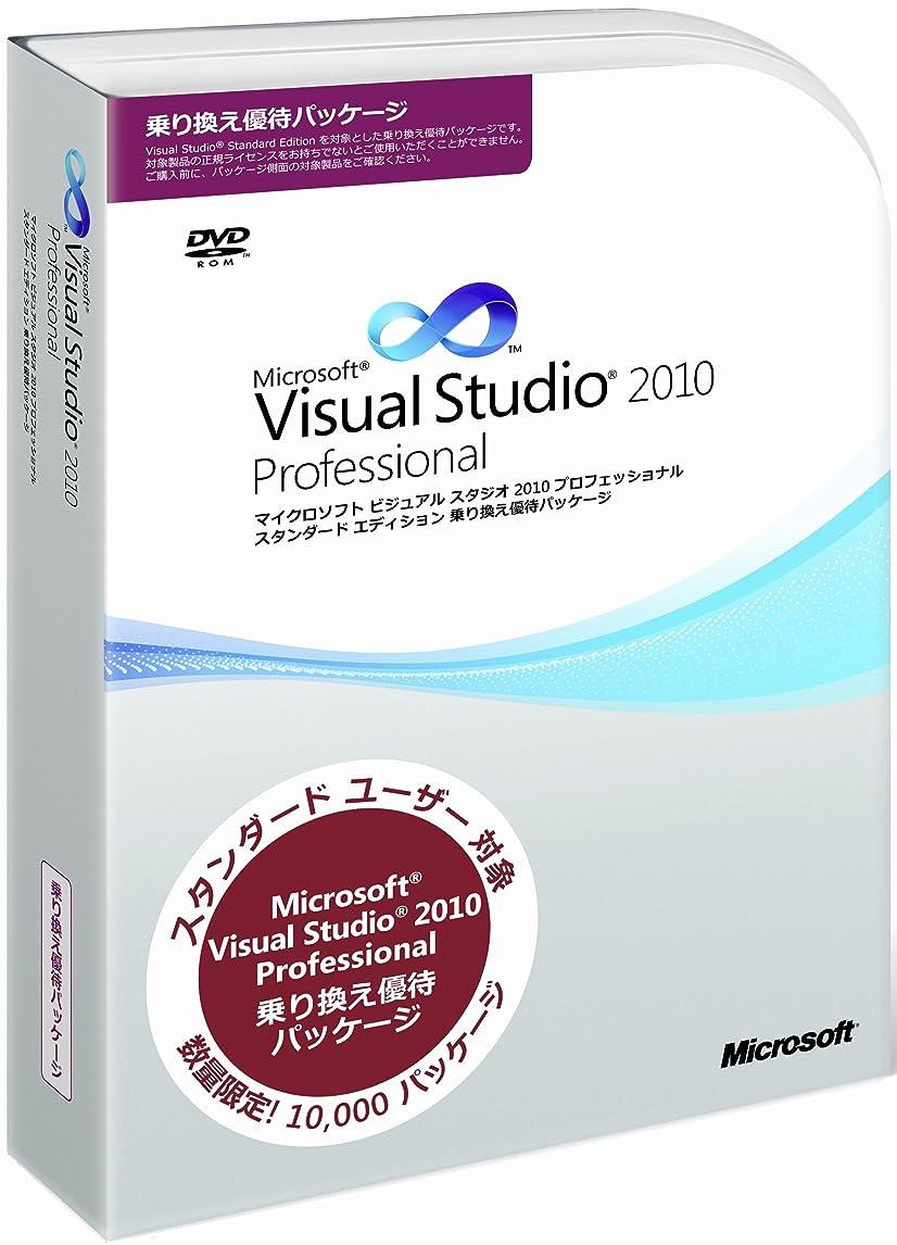 クラス周波数鳴らすMicrosoft Visual Studio Professional 2012 with MSDN 通常版