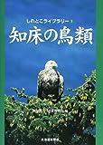 (1)知床の鳥類 (しれとこライブラリー)