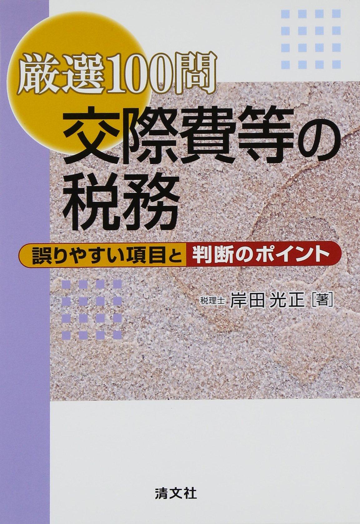 Download Gensen hyakumon kosaihi to no zeimu : Ayamariyasui komoku to handan no pointo. PDF