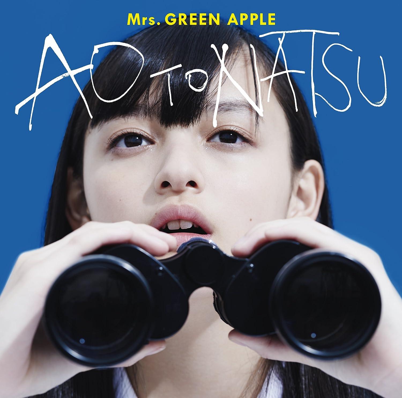 青と夏(初回限定盤)Mrs. GREEN APPLE (アーティスト)