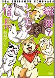 織田シナモン信長 7巻 (ゼノンコミックス)