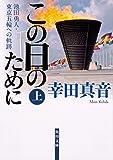 この日のために 上 池田勇人・東京五輪への軌跡 (角川文庫)