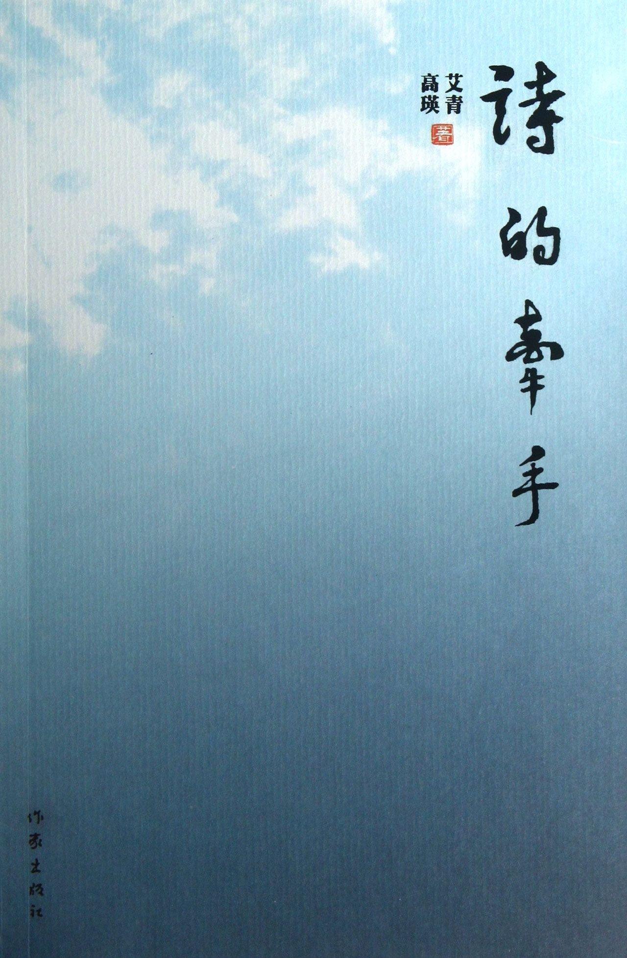 Hand poetry(Chinese Edition) pdf epub