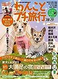 わんことプチ旅行'18-'19 (GEIBUN MOOKS)