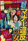 恐怖の快楽 2019年 08月号 [雑誌]