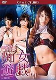来訪者X 痴女遊戯 [DVD]