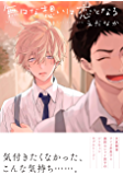 無口な想いは恋となる【電子限定特典付き】 (Splushコミックス)