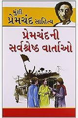 Premchand Ki Sarvashrestha Kahaniyaan Paperback