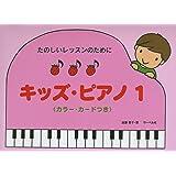 たのしいレッスンのために キッズピアノ 1 カラーカードつき