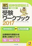 精神保健福祉士国家試験受験ワークブック2017(専門科目編)