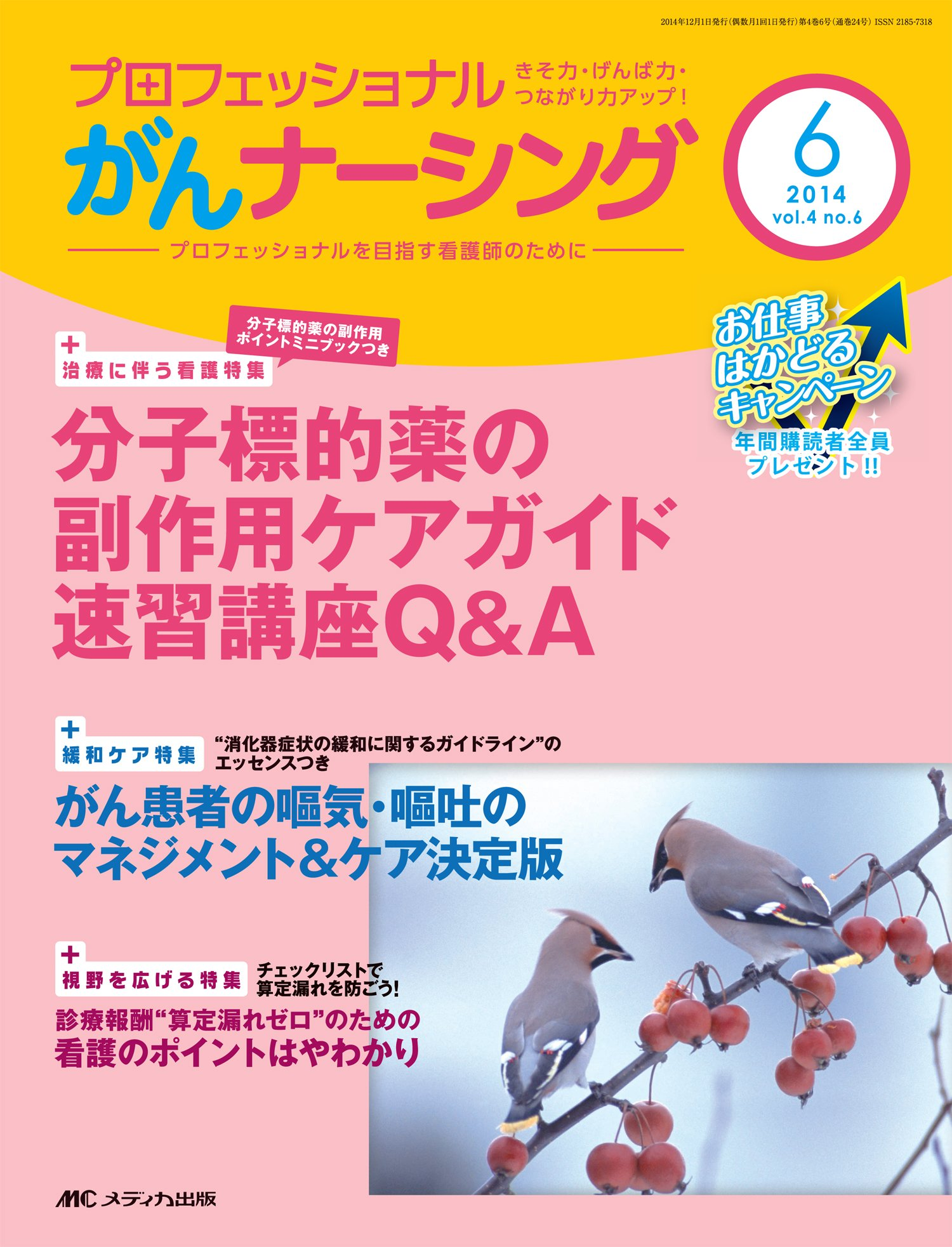 Download Kantō tokushū bunshi hyōtekiyaku no fukusayō pointo mini bukkutsuki bunshi hyōtekiyaku no fukusayō kea gaido sokushū kōza kyū ando ē. ebook