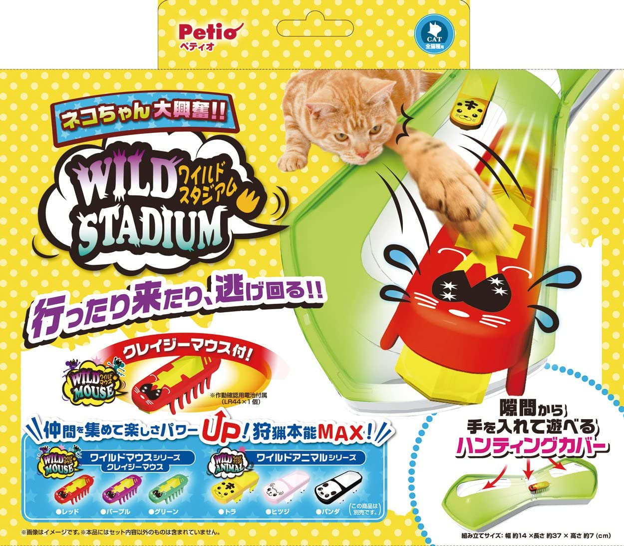 Amazon | ペティオ (Petio) 猫用おもちゃ ワイルドスタジアム 1個 (x 1) | ペティオ (Petio) | ネズミ・ぬいぐるみ 通販