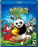 カンフー・パンダ3 [Blu-ray]