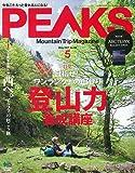 PEAKS(ピークス) 2017年 05 月号 No.90 [雑誌]