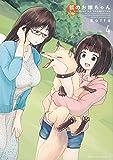 狐のお嫁ちゃん (4) (角川コミックス・エース)