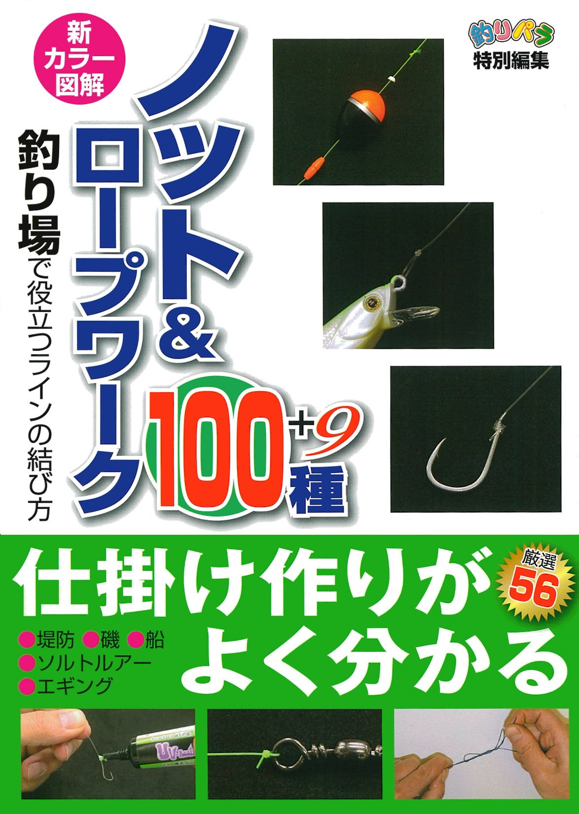 Knot of line to help fishing - 100 species new color illustration knot and rope work ISBN: 4072809853 (2011) [Japanese Import]