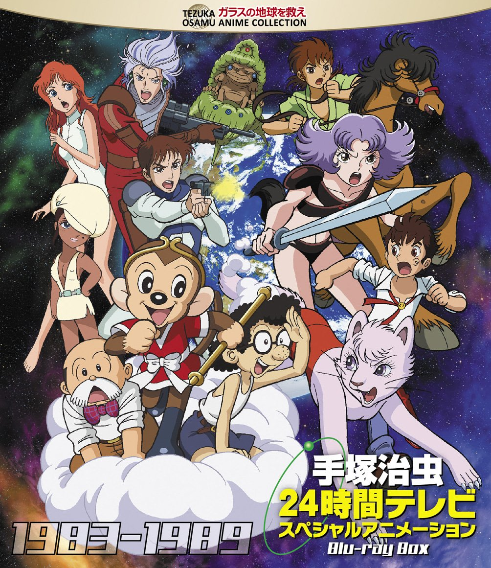 Animation - Tezuka Osamu 24 Jikan TV Special Animation Blu-Ray Box 1983-1989 (4BDS) [Japan BD] TZK-21