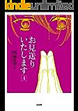 お見送りいたします (4) (ぶんか社コミックス)